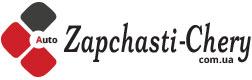 Шумск магазин Zapchasti-chery.com.ua